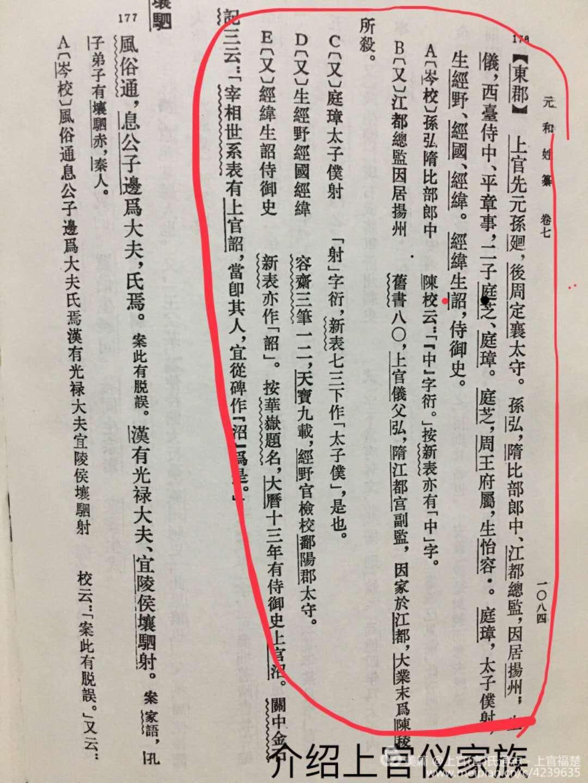 东阳官氏来源于上官氏